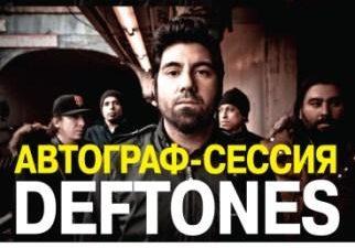 Автограф-сессия группы Deftones в Москве