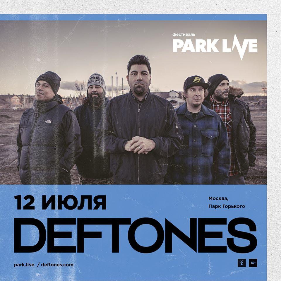 Билеты на концерт Deftones в Москве на фестивале «Park Live» уже в продаже всего за 4000 рублей