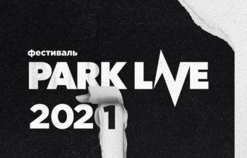 «Park Live 2020» не состоится, но «Park Live 2021» будет еще круче!