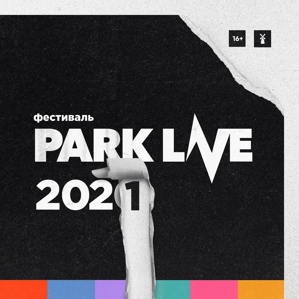 Фестиваль «Park Live 2020» не состоится, но «Park Live 2021» обещает быть еще круче!